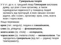 Гуморальна теорія У V ст. до н. є. грецький лікар Гіппократ висловив думку, щ...
