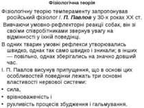 Фізіологічна теорія Фізіологічну теорію темпераменту запропонував російський ...