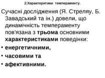 2.Характеритики темпераменту. Сучасні дослідження (Я. Стреляу, Б. Завадський ...