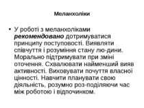 Меланхоліки У роботі з меланхоліками рекомендовано дотримуватися принципу пос...