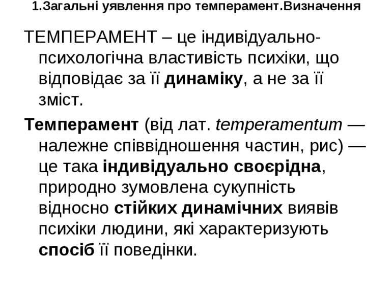 1.Загальні уявлення про темперамент.Визначення ТЕМПЕРАМЕНТ – це індивідуально...