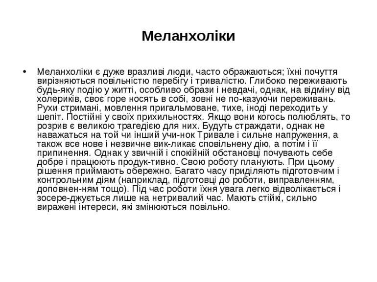 Меланхоліки Меланхоліки є дуже вразливі люди, часто ображаються; їхні почуття...