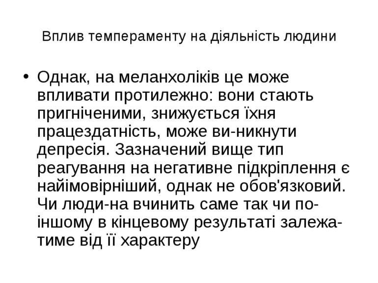Вплив темпераменту на діяльність людини Однак, на меланхоліків це може вплива...