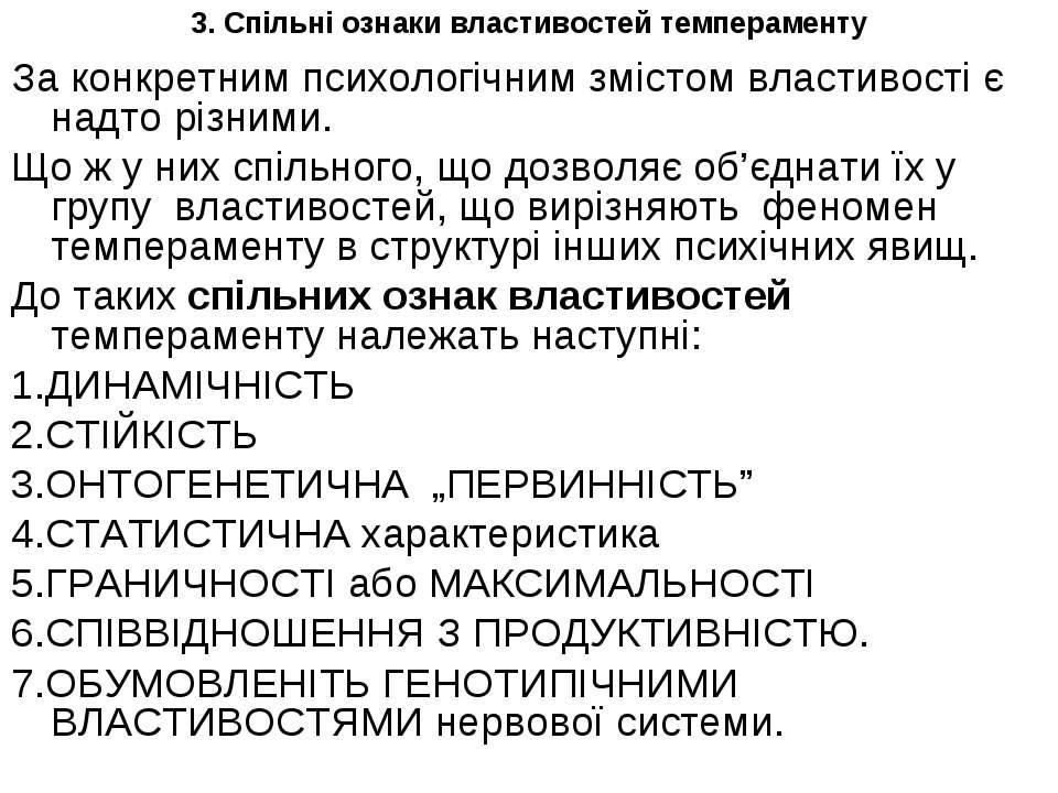 3. Спільні ознаки властивостей темпераменту За конкретним психологічним зміст...