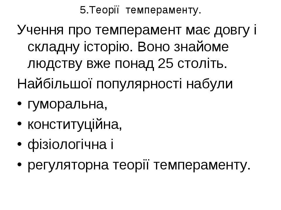 5.Теорії темпераменту. Учення про темперамент має довгу і складну історію. Во...