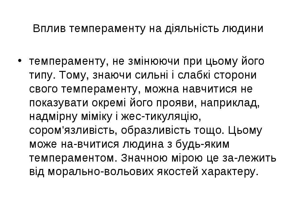 Вплив темпераменту на діяльність людини темпераменту, не змінюючи при цьому й...