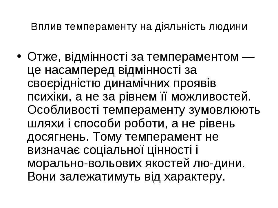 Вплив темпераменту на діяльність людини Отже, відмінності за темпераментом — ...