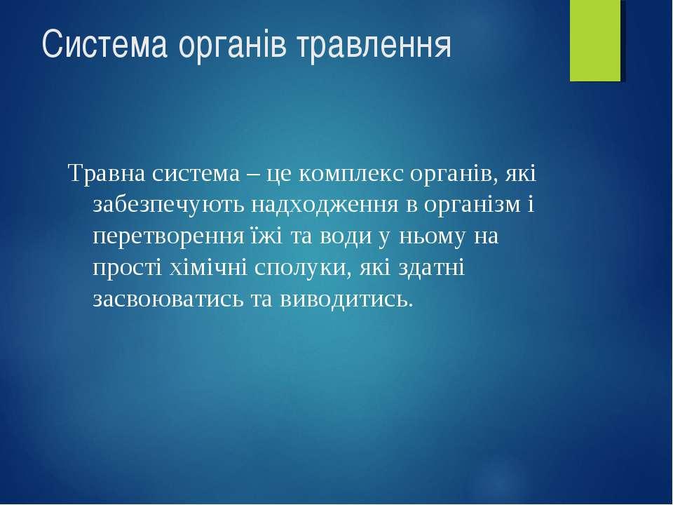 Система органів травлення Травна система – це комплекс органів, які забезпечу...