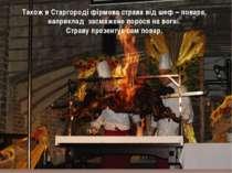 Також в Старгороді фірмова страва від шеф – повара, наприклад засмажене порос...