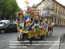 Старгородська бричка – одна із фішок закладу, дівчата в національних костюмах...