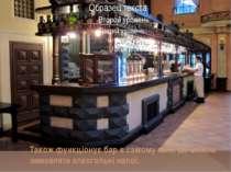 Також функціонує бар в самому залі, де можна замовляти алкогольні напої.