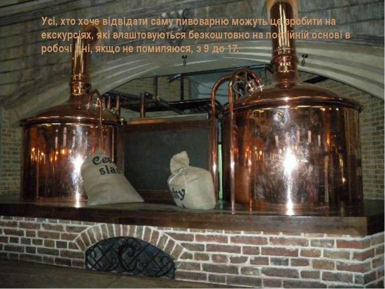 Усі, хто хоче відвідати саму пивоварню можуть це зробити на екскурсіях, які в...