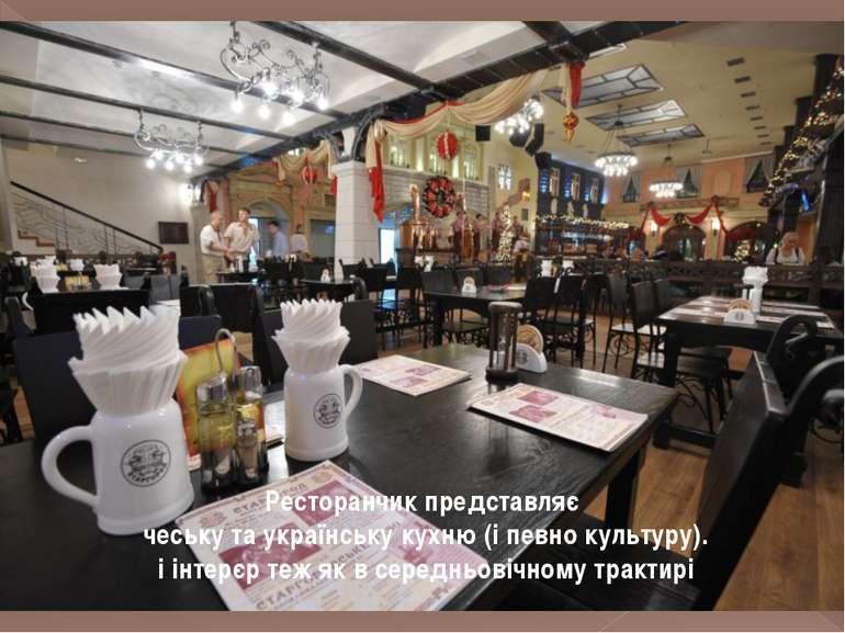 Ресторанчик представляє чеську та українську кухню (і певно культуру). і інте...
