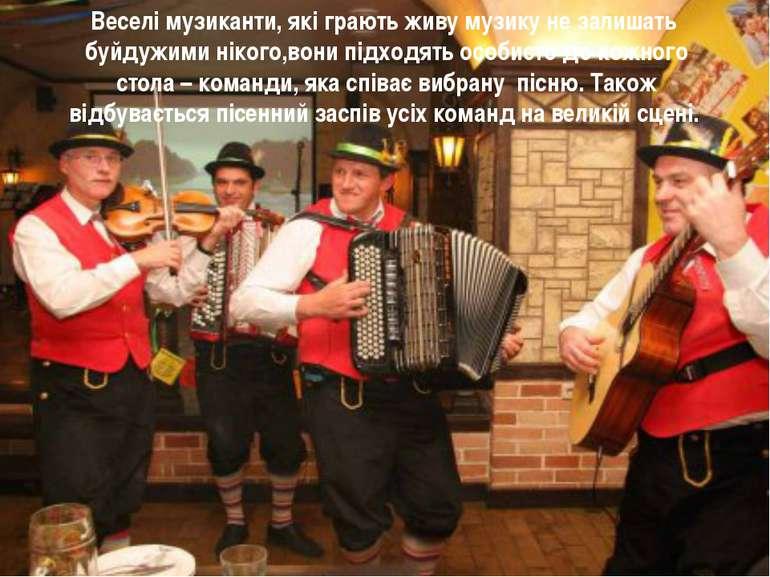 Веселі музиканти, які грають живу музику не залишать буйдужими нікого,вони пі...