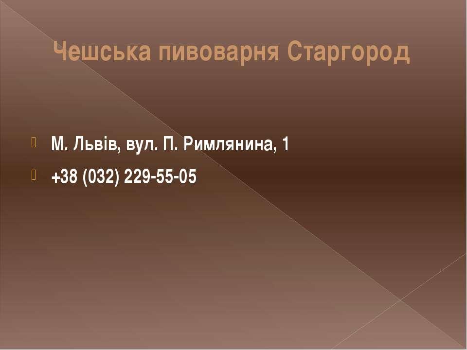 Чешська пивоварня Старгород М. Львів, вул. П. Римлянина, 1 +38 (032) 229-55-05