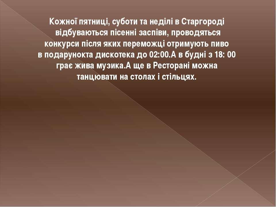 Кожної пятниці, суботи та неділі в Старгороді відбуваються пісенні заспіви, п...