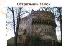 Острозький замок розташований на вершині пагорба в районному центрі ,Рівнен...