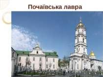Почаївська лавра ПравославниймонастирвПочаєві (Тернопільська область). На...
