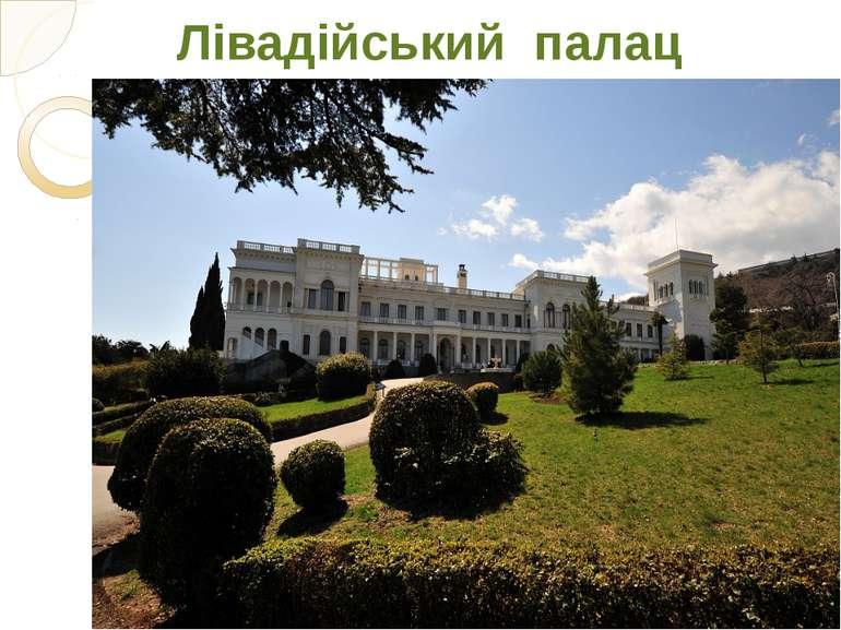 Лівадійський палац Пам'ятник архітектури та історії XIX—XXст. в Криму, колиш...