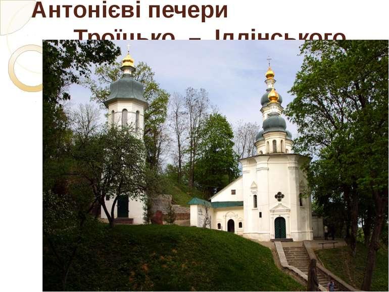 Антонієві печери Троїцько – Іллінського монастиря Найвидатніший пам'ятник час...