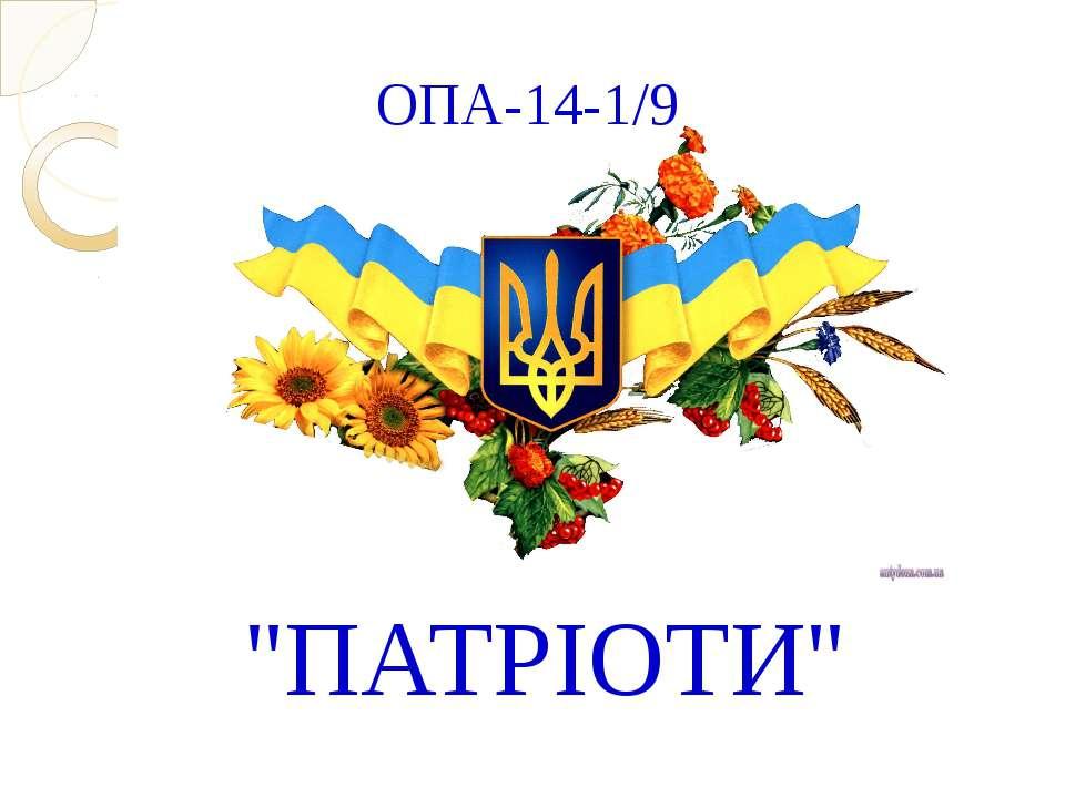 ОПА-14-1/9 ''ПАТРІОТИ''