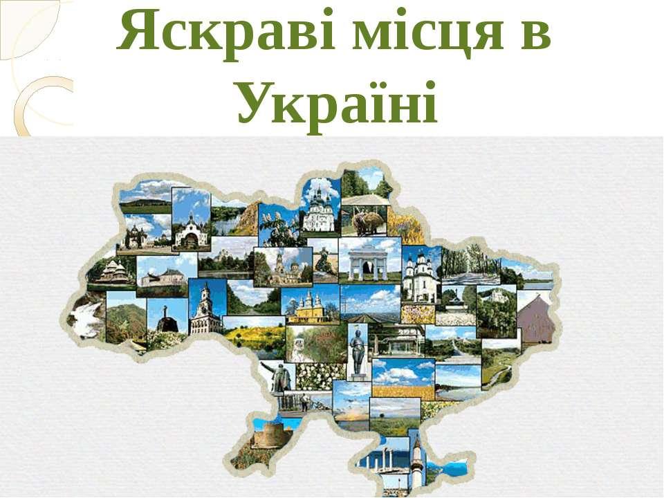 Яскраві місця в Україні