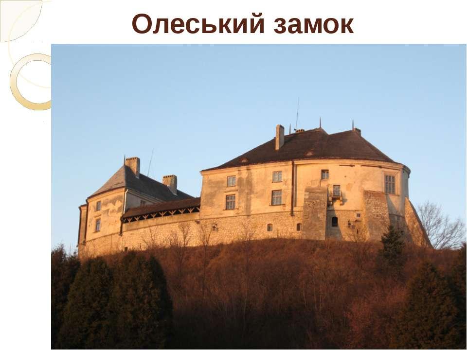 Олеський замок Пам'ятник архітектуриXIV—XVII ст, розташований у смт. Олесько...