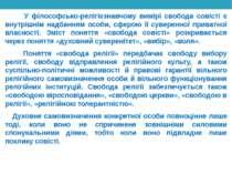 У філософсько-релігієзнавчому вимірі свобода совісті є внутрішнім надбанням о...