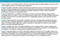 Розділ І «Загальні положення» визначає обсяг кон ституційних прав громадян Ук...