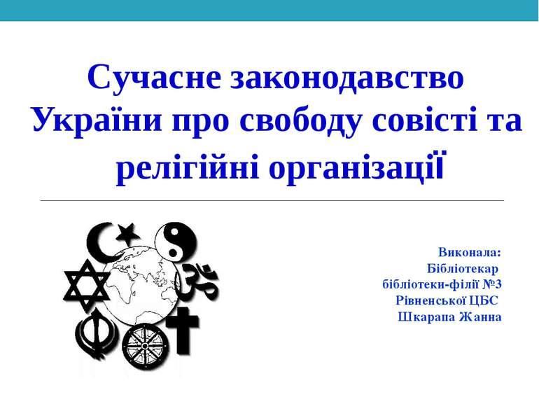 Виконала: Бібліотекар бібліотеки-філії №3 Рівненської ЦБС Шкарапа Жанна Cучас...