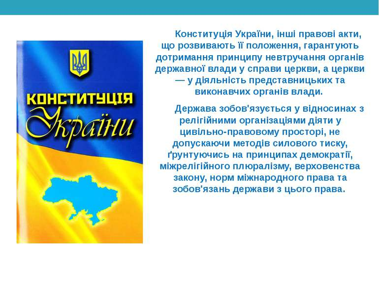 Конституція України, інші правові акти, що розвивають її положення, гарантуют...