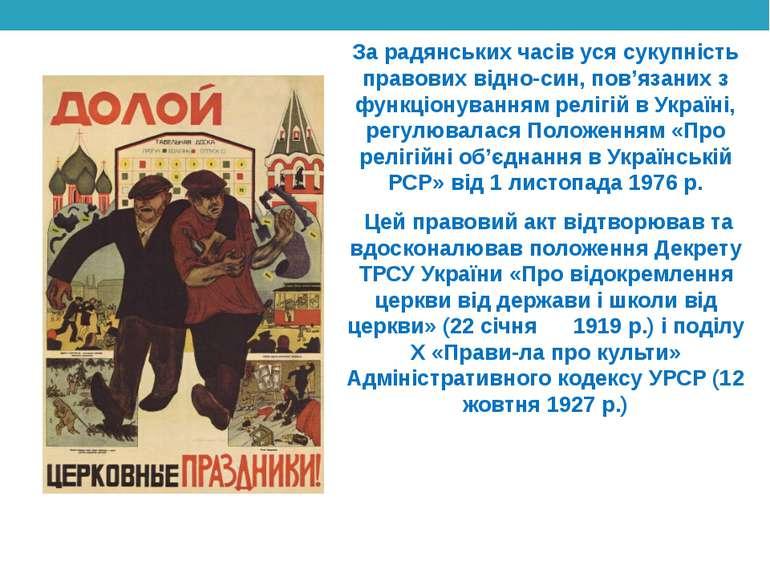 За радянських часів уся сукупність правових відно син, пов'язаних з функціону...