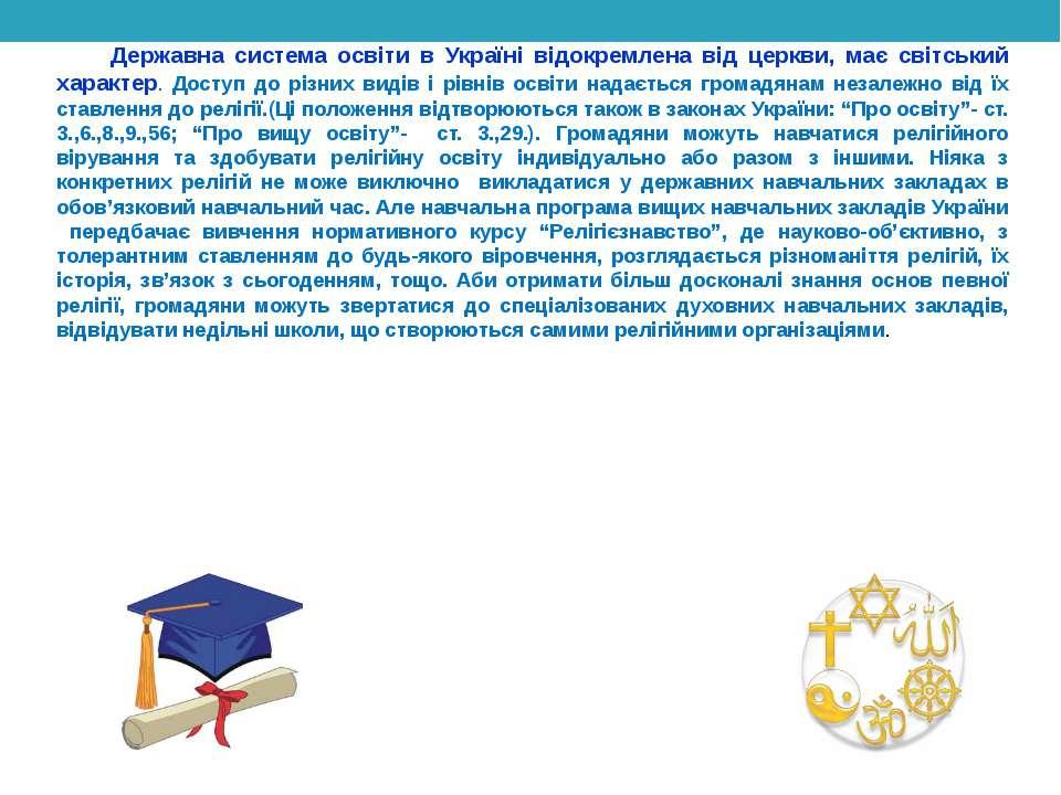 Державна система освіти в Україні відокремлена від церкви, має світський хара...