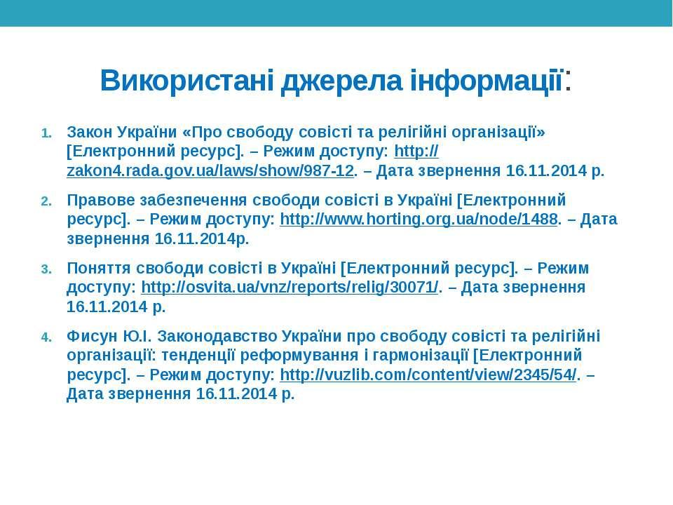Використані джерела інформації: Закон України «Про свободу совісті та релігій...