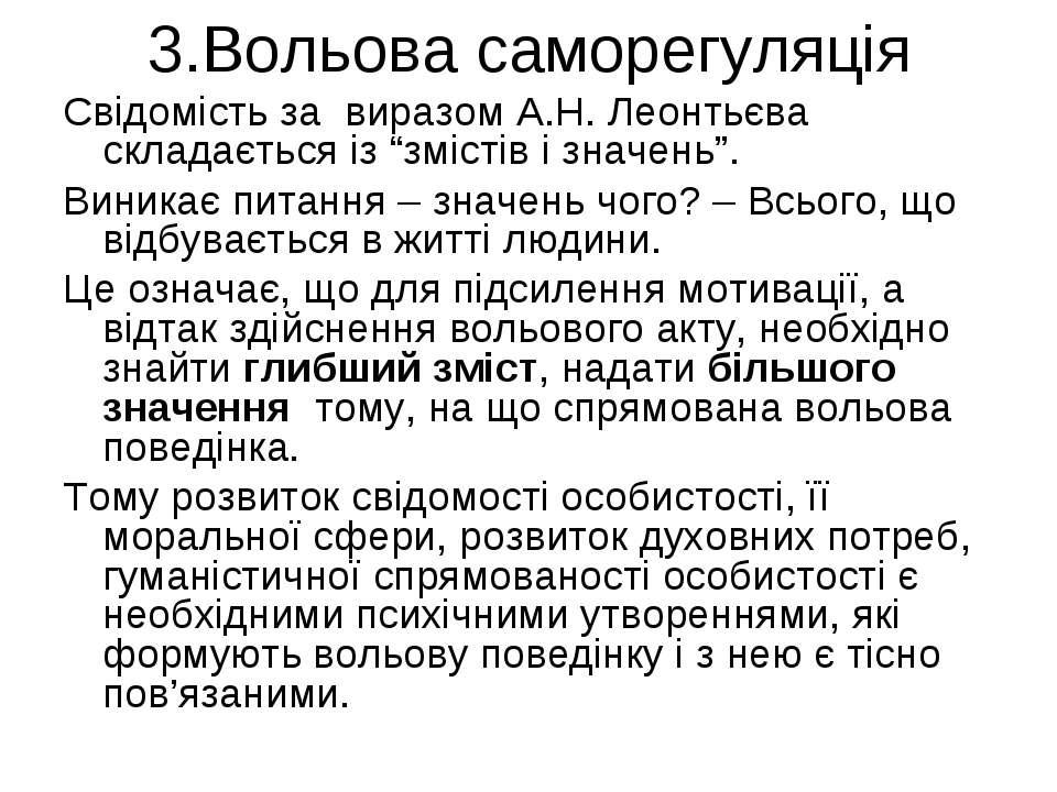 """3.Вольова саморегуляція Свідомість за виразом А.Н. Леонтьєва складається із """"..."""