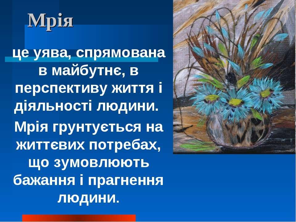 Мрія це уява, спрямована в майбутнє, в перспективу життя і діяльності людини....