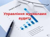 Управління журналами аудиту