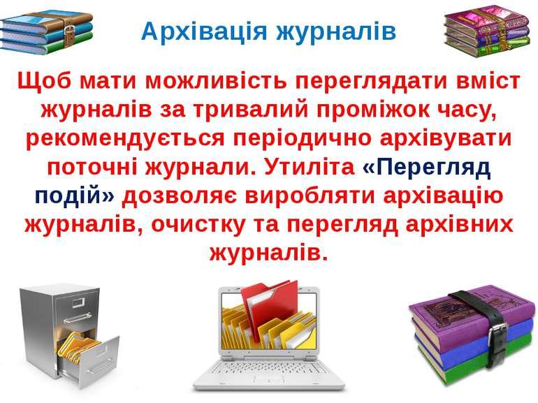 Для цього виберіть потрібний журнал і виконайте одну з дій меню «Дії»: Відкри...