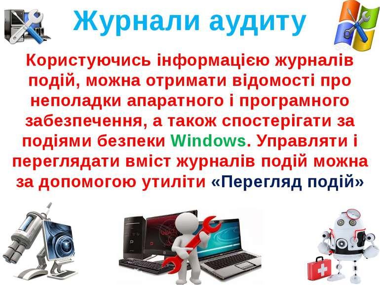 Щоб відкрити вікно «Перегляд подій», натисніть кнопку Пуск, виберіть команду ...