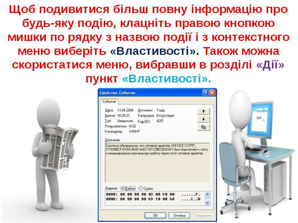 Управління журналами аудиту Windows XP Professional дозволяє змінювати різні ...