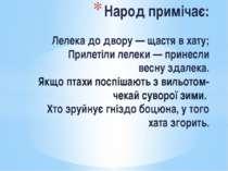 Народ примічає: Лелека до двору — щастя в хату; Прилетіли лелеки — принесли в...