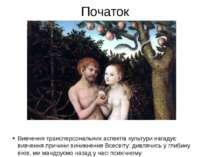 Початок Вивчення трансперсональних аспектів культури нагадує вивчення причини...