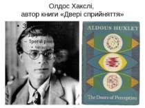 Олдос Хакслі, автор книги «Двері сприйняття»