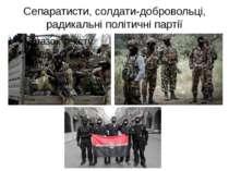 Сепаратисти, солдати-добровольці, радикальні політичні партії