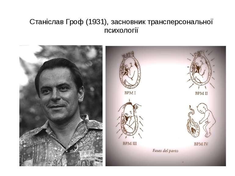 Станіслав Гроф (1931), засновник трансперсональної психології