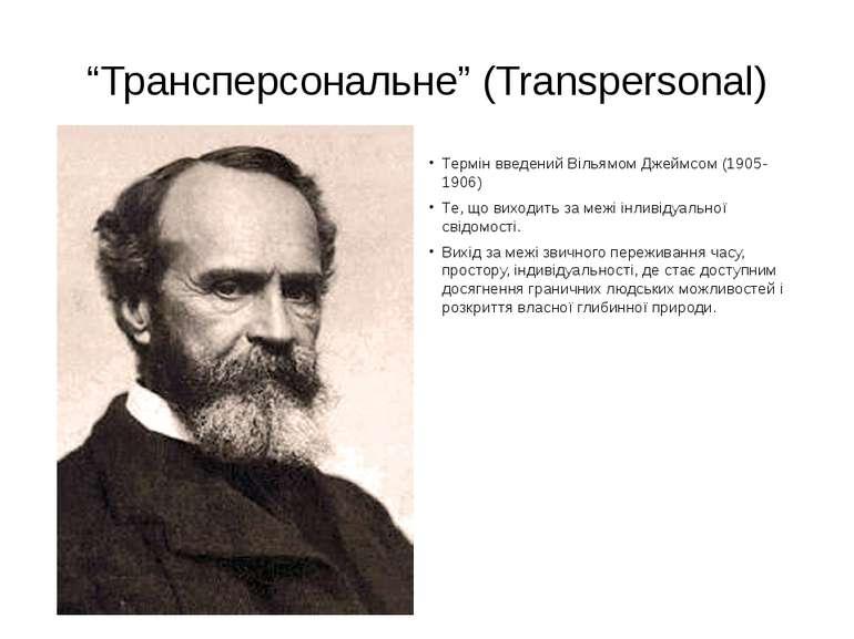 """""""Трансперсональне"""" (Transpersonal) Термін введений Вільямом Джеймсом (1905-19..."""