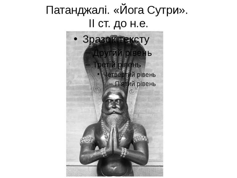 Патанджалі. «Йога Сутри». ІІ ст. до н.е.