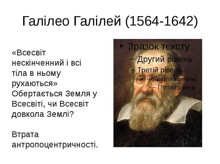 Галілео Галілей (1564-1642) «Всесвіт нескінченний і всі тіла в ньому рухаютьс...