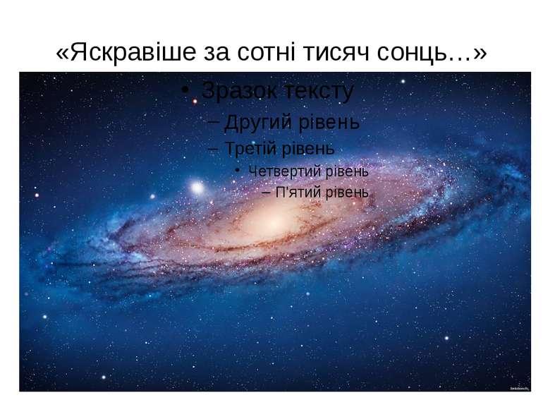 «Яскравіше за сотні тисяч сонць…»