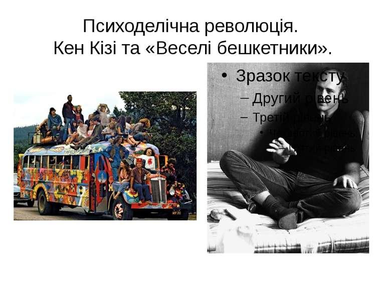 Психоделічна революція. Кен Кізі та «Веселі бешкетники».